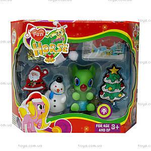 """Новогодний набор """"Lovely Pony"""" (с зелёным пони), 3216D"""