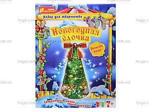 Набор для рукоделия «Новогодняя елка из ниток», 3139-02, отзывы