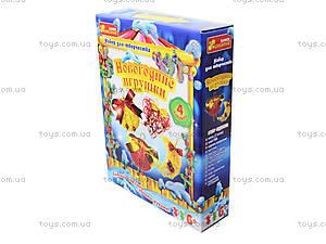 Детский набор для рукоделия «Новогодние игрушки», 3139-01, купить