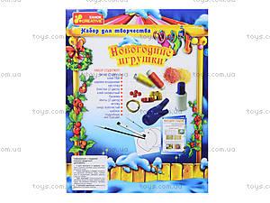 Детский набор для рукоделия «Новогодние игрушки», 3139-01, фото