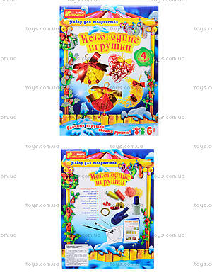 Детский набор для рукоделия «Новогодние игрушки», 3139-01