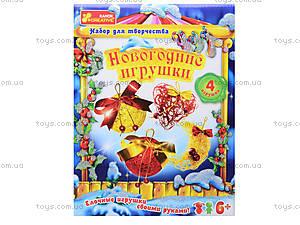 Детский набор для рукоделия «Новогодние игрушки», 3139-01, отзывы