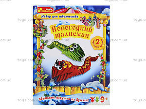 Набор для оригами «Новогодний талисман», 3138-02, купить