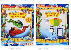 Набор для оригами «Новогодний талисман», 3138-02