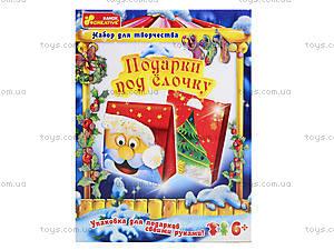 Новогодний набор для творчества «Подарки под ёлочку», 3139-11, купить