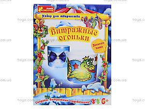 Новогодний набор для творчества «Витражные огоньки», 3139-07, купить