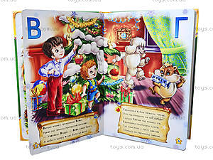 Новогодние истории в стихах «Большая азбука Деда Мороза», А517004УА17969У, купить