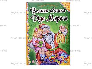 Новогодние истории в стихах «Большая азбука Деда Мороза», А517004УА17969У, отзывы