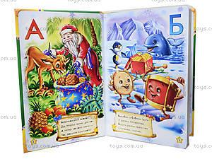 Новогодние истории в стихах «Большая азбука Деда Мороза», А517004УА17969У, цена