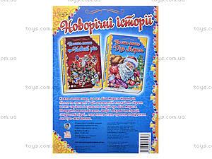 Новогодние истории в стихах «Большая книга Деда Мороза», А517006УМ15930У, купить
