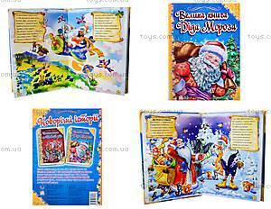 Новогодние истории в стихах «Большая книга Деда Мороза», А517006УМ15930У