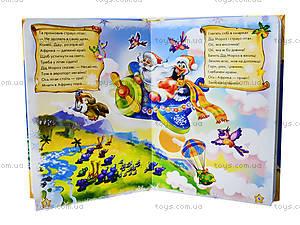 Новогодние истории в стихах «Большая книга Деда Мороза», А517006УМ15930У, фото