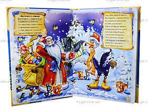 Новогодние истории в стихах «Большая книга Деда Мороза», А517006УМ15930У, отзывы