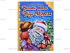 Новогодние истории в стихах «Большая книга Деда Мороза», А517006УМ15930У, цена