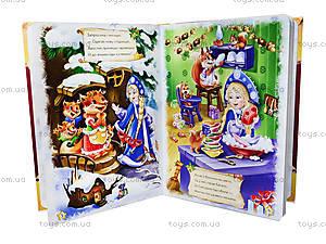 Новогодние истории в стихах «Большая книга про Новый Год», А517008УМ15931У, купить