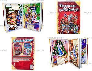 Новогодние истории в стихах «Большая книга про Новый Год», А517008УМ15931У