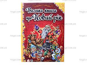 Новогодние истории в стихах «Большая книга про Новый Год», А517008УМ15931У, фото