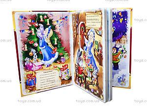 Новогодние истории в стихах «Большая книга про Новый Год», А517008УМ15931У, цена