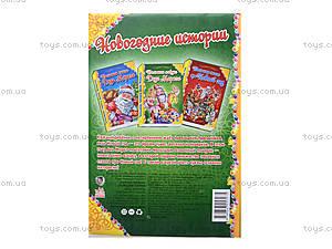Книжка «Большая азбука Деда Мороза», А517003РА17968Р, фото