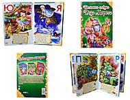 Книжка «Большая азбука Деда Мороза», А517003РА17968Р, купить