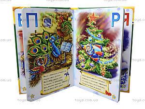 Книжка «Большая азбука Деда Мороза», А517003РА17968Р, цена