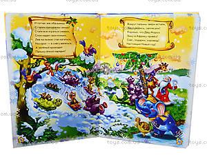 Книжка «Большая книга Деда Мороза», А517005РМ15928Р, купить