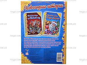 Книжка «Большая книга Деда Мороза», А517005РМ15928Р, фото