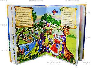 Книжка «Большая книга Деда Мороза», А517005РМ15928Р, отзывы