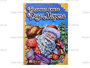 Книжка «Большая книга Деда Мороза», А517005РМ15928Р, цена