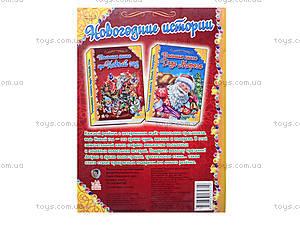 Книжка в стихах «Большая книга про Новый Год», А517007РМ15929Р, купить