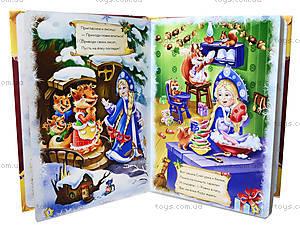 Книжка в стихах «Большая книга про Новый Год», А517007РМ15929Р, фото