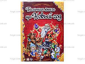 Книжка в стихах «Большая книга про Новый Год», А517007РМ15929Р, цена
