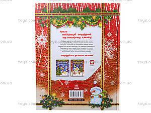 Детская книга «Новогодний сюрприз», Я11569У, фото