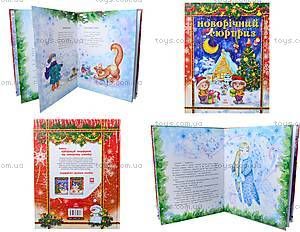 Детская книга «Новогодний сюрприз», Я11569У