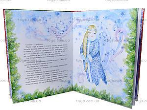 Детская книга «Новогодний сюрприз», Я11569У, цена