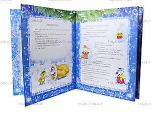 Детская книга «Рождественские подарок», Я11568У, купить