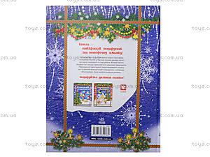 Детская книга «Рождественские подарок», Я11568У, фото