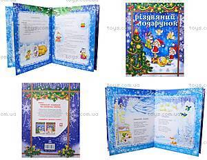Детская книга «Рождественские подарок», Я11568У