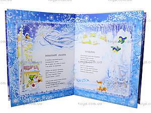 Детская книга «Рождественские подарок», Я11568У, отзывы