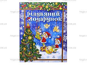 Детская книга «Рождественские подарок», Я11568У, цена