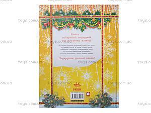 Книжка для детей «Большое новогоднее путешествие», Я15541У, купить