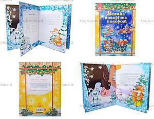 Книжка для детей «Большое новогоднее путешествие», Я15541У