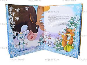 Книжка для детей «Большое новогоднее путешествие», Я15541У, фото