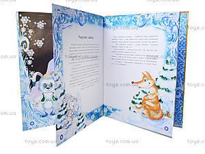 Книжка для детей «Большое новогоднее путешествие», Я15541У, отзывы
