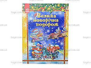 Книжка для детей «Большое новогоднее путешествие», Я15541У, цена