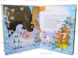 Детская книга «Большое новогоднее путешествие», Я15542Р, купить