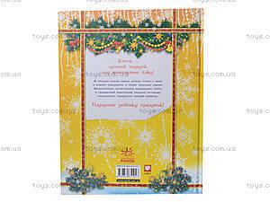 Детская книга «Большое новогоднее путешествие», Я15542Р, фото