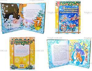 Детская книга «Большое новогоднее путешествие», Я15542Р