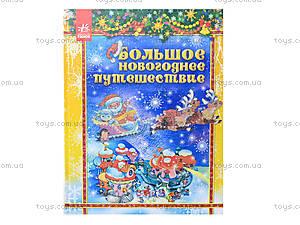 Детская книга «Большое новогоднее путешествие», Я15542Р, отзывы