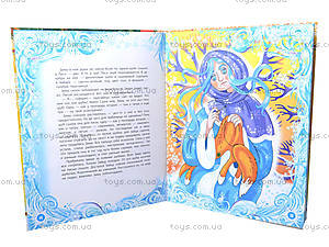Детская книга «Большое новогоднее путешествие», Я15542Р, цена